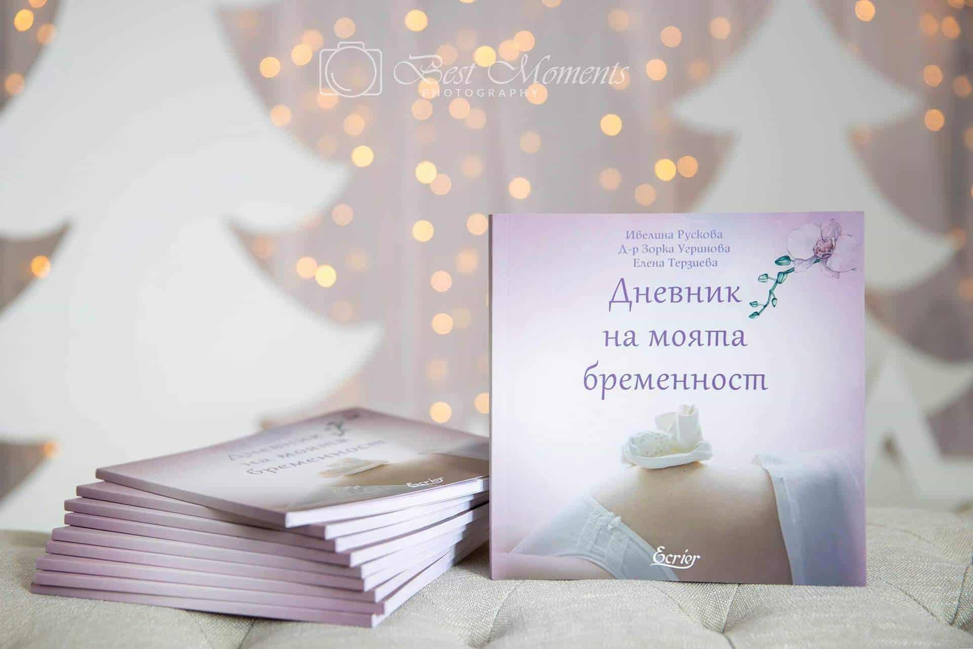 Дневник на моята бременност