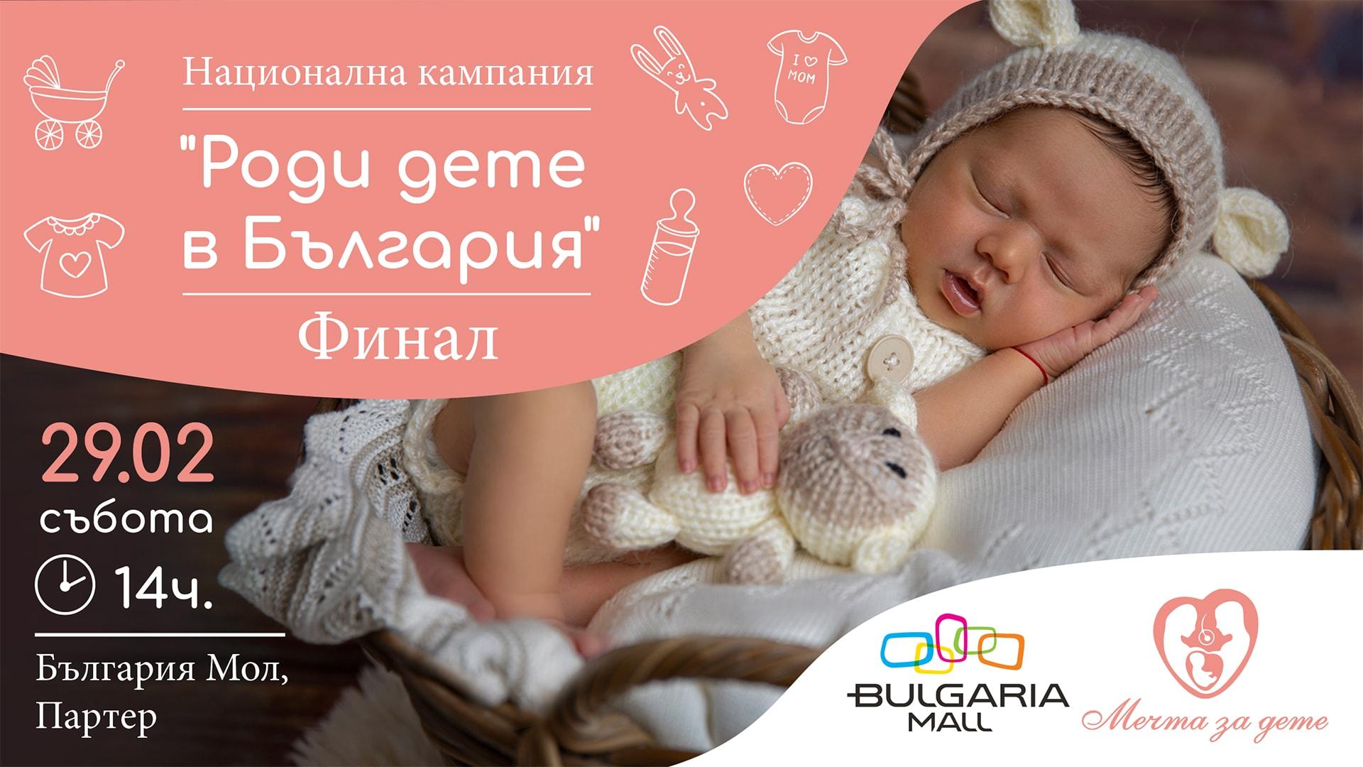 """Национална кампания """"Роди дете в България"""" – ФИНАЛ"""