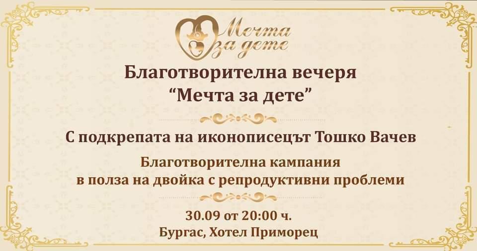 БУРГАС СБЪДВА МЕЧТА
