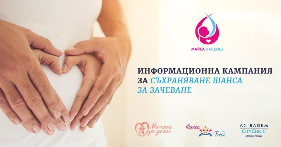 МАЙКА В Бъдеще: откриване и дискусия с д-р Сашо Райков