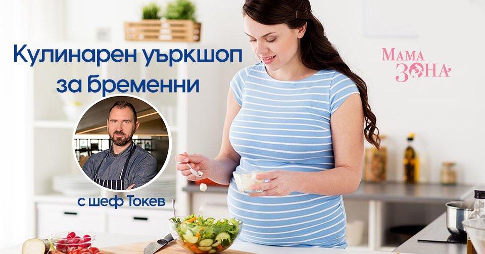 КУЛИНАРЕН УЪРКШОП ЗА БРЕМЕННИ С ШЕФ АНДРЕ ТОКЕВ