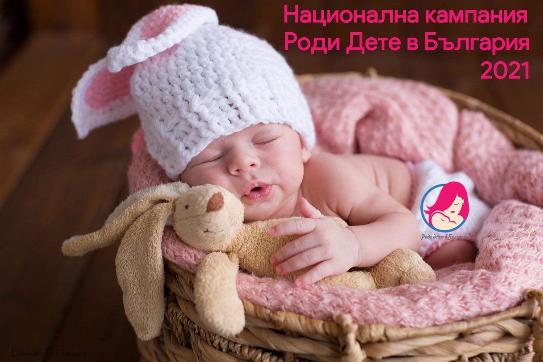 СТАРТ НА НАЦИОНАЛНА КАМПАНИЯ РОДИ ДЕТЕ В БЪЛГАРИЯ